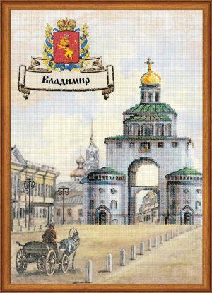Набор для вышивания крестом Риолис «Города России. Владимир»