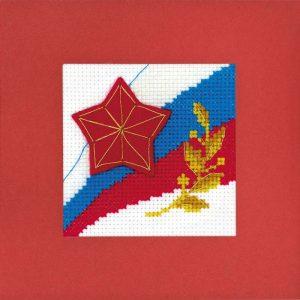 Набор для вышивания крестом Риолис «Открытка С 23 февраля!»
