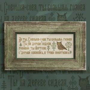 Cхема OwlForest «Совушка-сова»