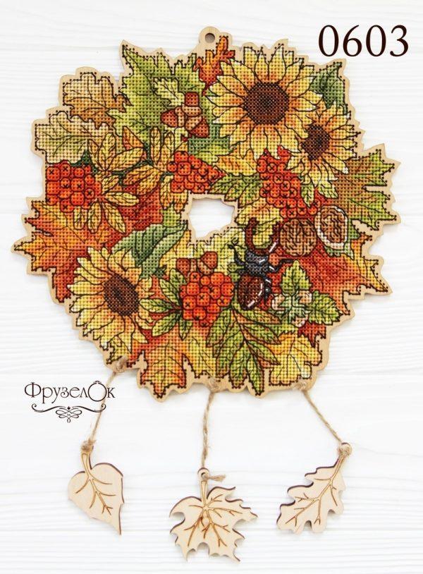 Набор для вышивания крестиком на деревянной основе Фрузелок «Осенний венок»