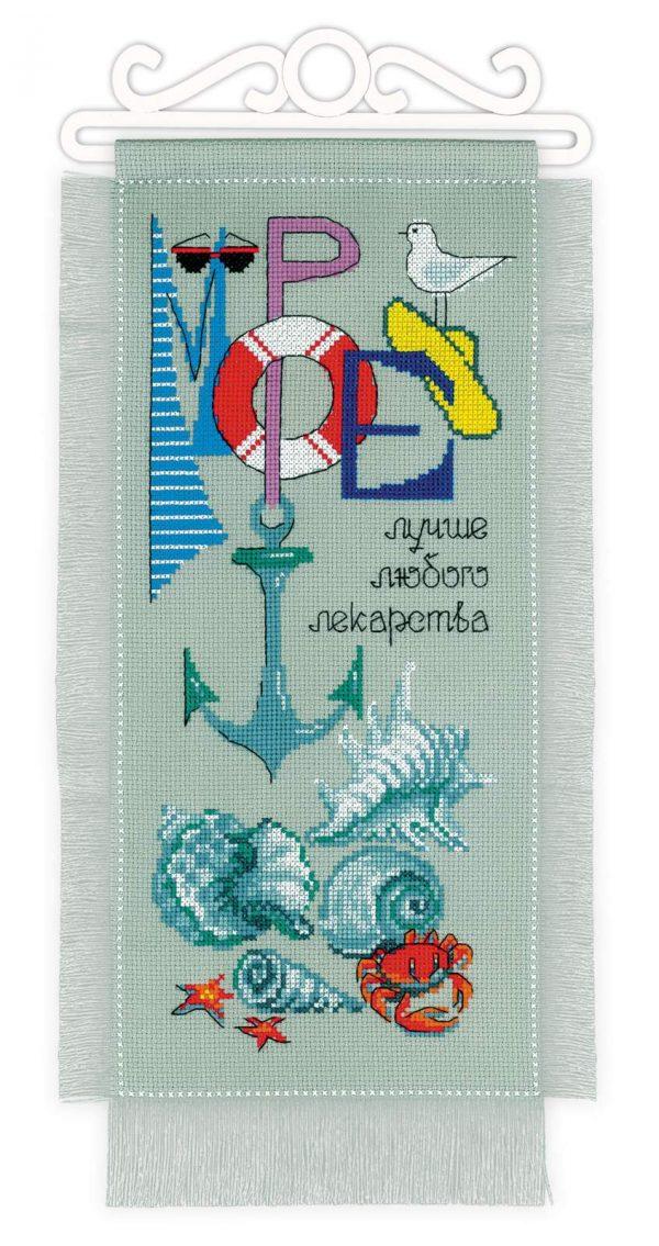 Набор для вышивания крестом Риолис «Море лучше» 1881