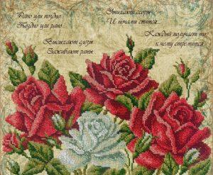 Набор для вышивания бисером Русская Искусница «Слова и розы» 822