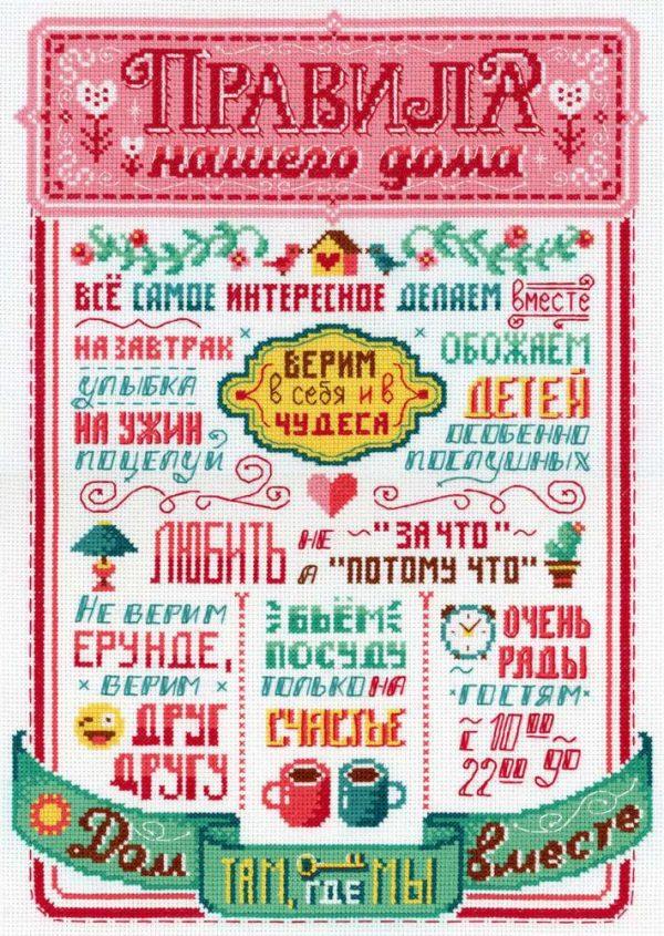 Набор для вышивания крестом М.П. Студия и Жар-птица «Правила нашего дома» НВ-734